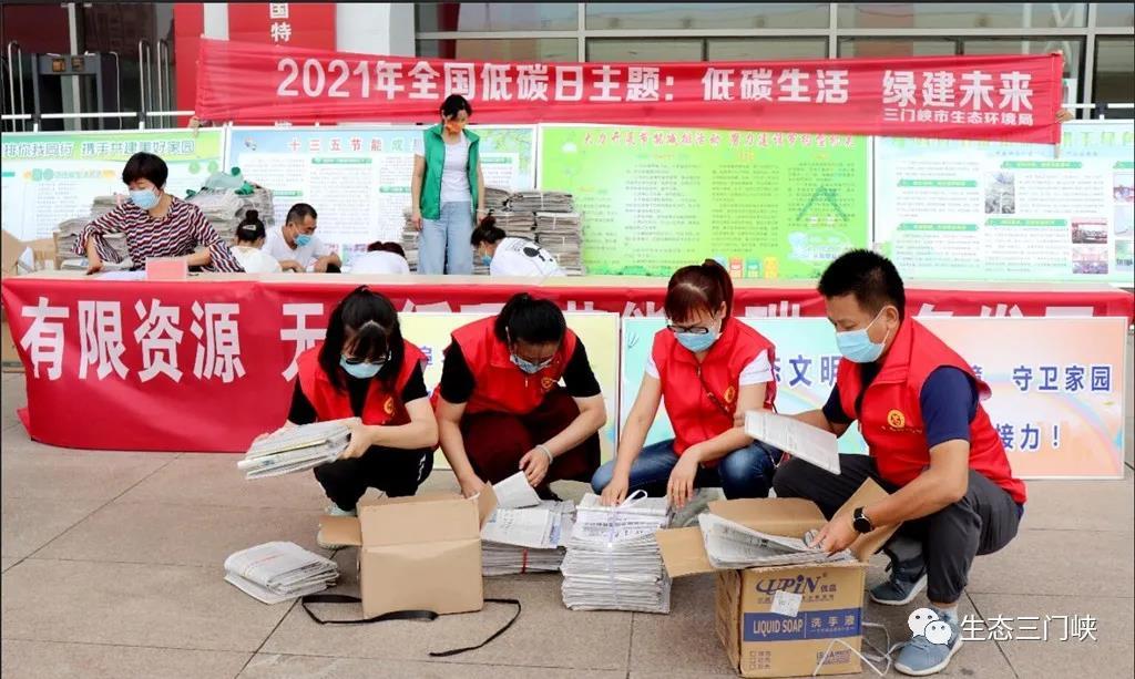 """三门峡市生态环境局志愿者积极参加""""全国低碳日""""宣传活动 弘扬""""节能降碳,绿色发展"""""""